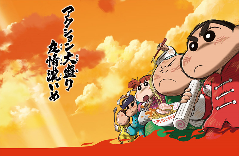 http://www.vivacitycinema.co.jp/18shinchan-2/2859/